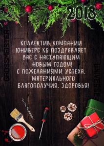 Открытка_2018